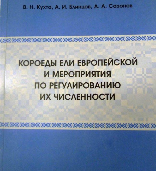 Издана монография «Короеды ели европейской и мероприятия по регулированию их численности»
