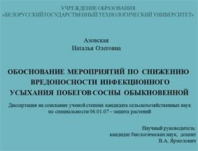 Поздравляем Наталью Азовскую с успешной защитой диссертационной работы!