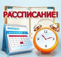 Расписание занятий ЛХФ на осенний семестр 2018-2019 уч. года