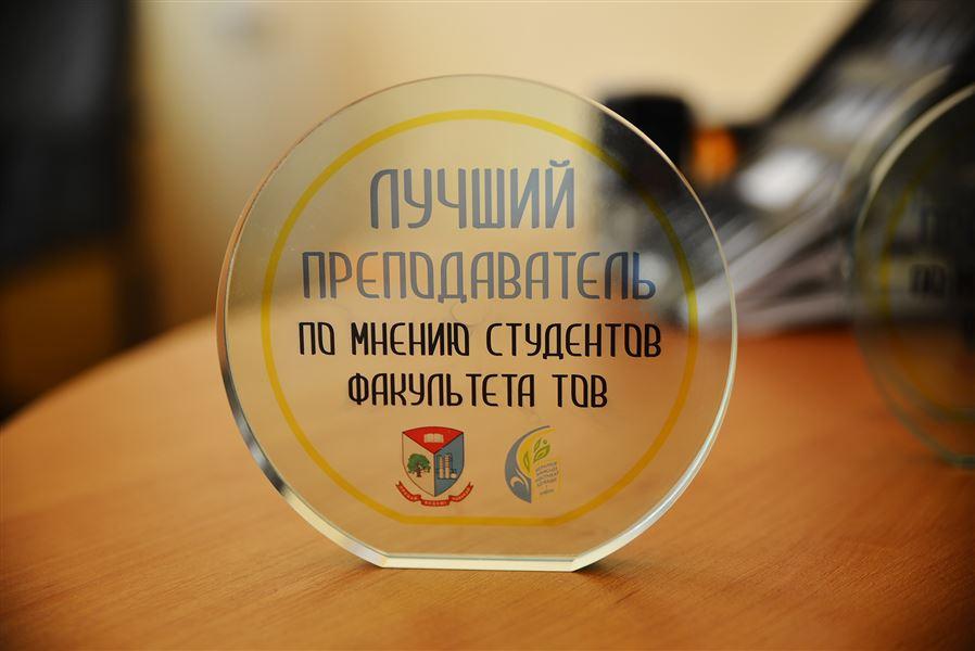 Награждение лучших преподавателей на факультетах