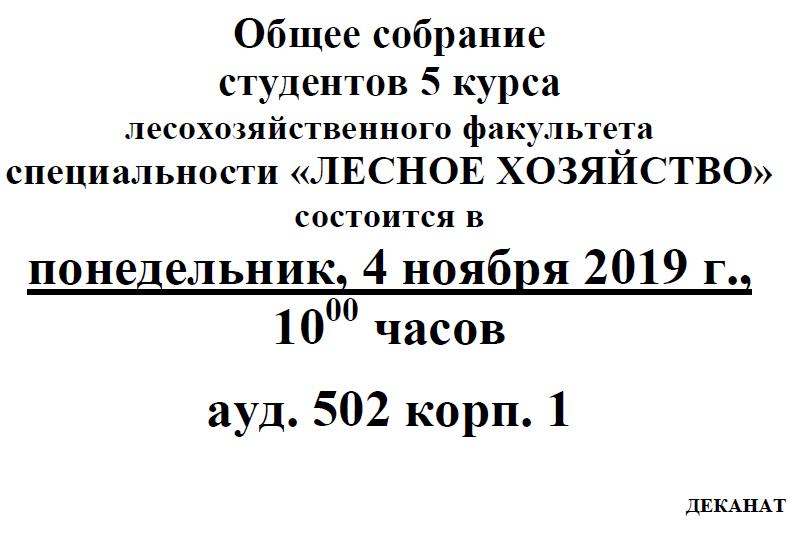 Объявление о общем собрании студентов 5 курса