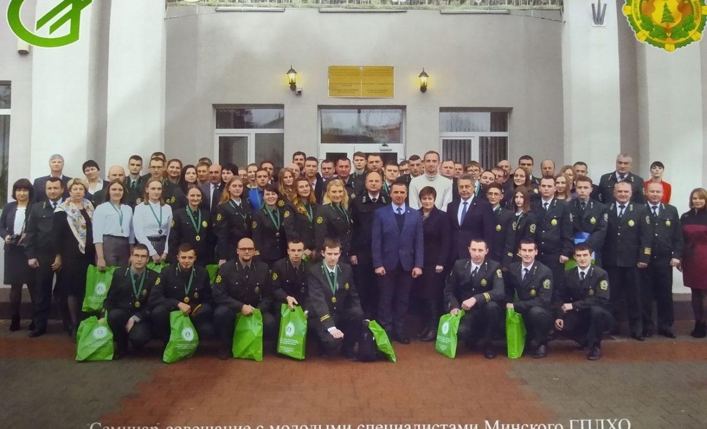 Семинар-совещание с молодыми специалистами Минского ГПЛХО