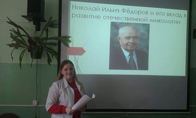 К 95-летию Николая Ильича Фёдорова
